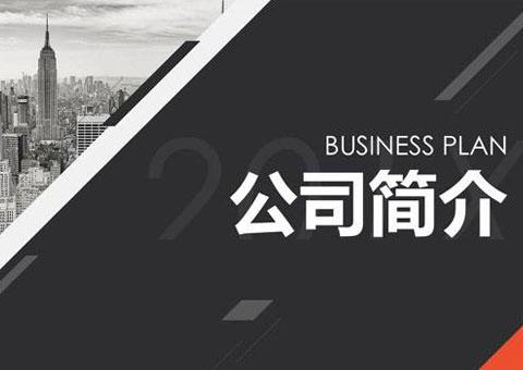 浩婻母嬰健康管理咨詢(南京)有限公司公司簡介